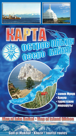 Карта Остров Ольхон, озеро Байкал
