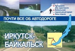 Карта Автодорога Иркутск-Байкальск