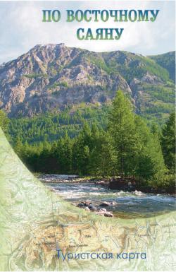 Карта По Восточному Саяну (долина Вулканов, мин. источники Чайган, Хойто-Гол, пик Топографов)