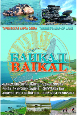 Карта Баргузинский залив. Чивыркуйский залив. Полуостров Святой Нос/Оз. Байкал