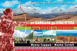 Карта От Байкала до Хубсугула. Мунку-Сардык