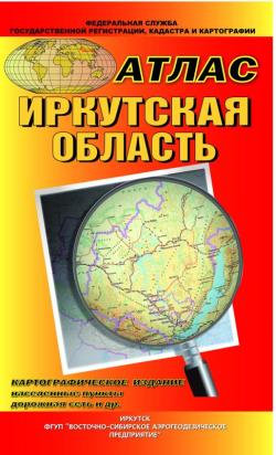 Атлас Иркутская область