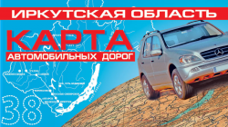 Карта автомобильных дорог Иркутской области