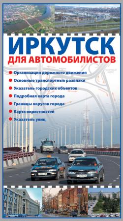 Карта Иркутск для автомобилистов
