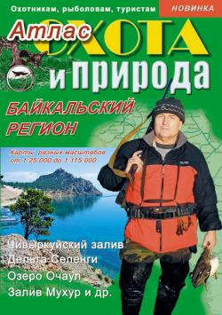 Атлас Охота и природа. Байкальский регион.
