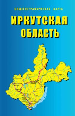 Карта Иркутская область общеографическая