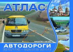 Атлас автодороги Иркутск-Малое Море