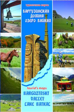Карта Баргузинская долина/Озеро Байкал