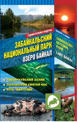 Карта Забайкальский национальный парк/Озеро Байкал