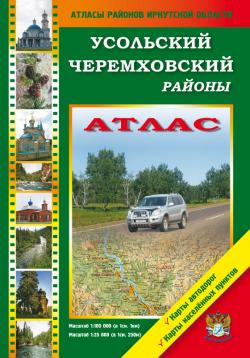 Атлас Усольский и Черемховский районы