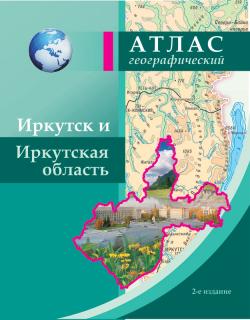Атлас Иркутск и Иркутская область (учебный)