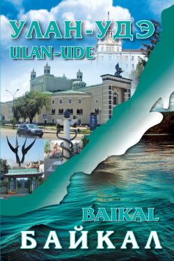 Карта Улан-Удэ / оз. Байкал