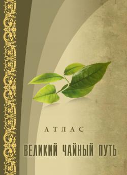 Атлас «Великий чайный путь»