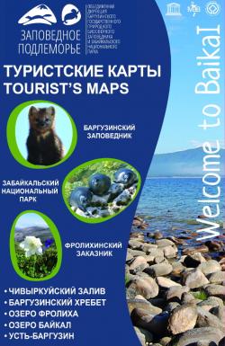 Карта Заповедное Подлеморье / озеро Байкал