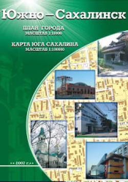 Атлас г.Южно-Сахалинск