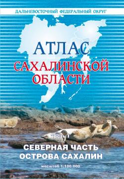 Атлас Сахалинская область ( северная часть 1)