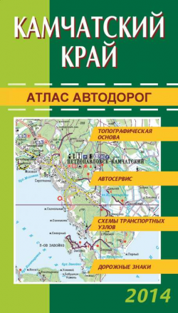 Атлас Автодорог Камчатского края