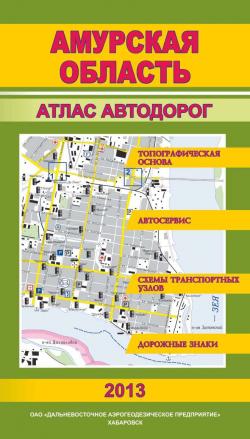 Атлас Автодорог Амурской области