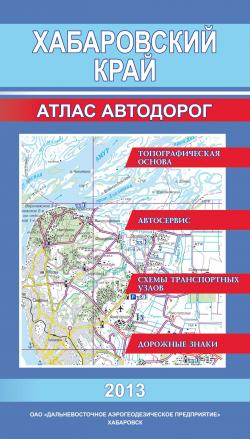 Атлас автодорог  Хабаровского края