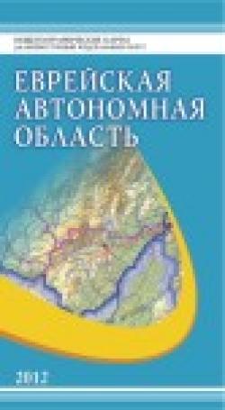 Карта Еврейский АО общегеогр.