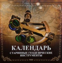 Календарь «Геодезические инструменты»