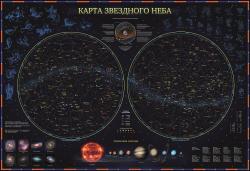 Карта звездного неба настенная ламинированная