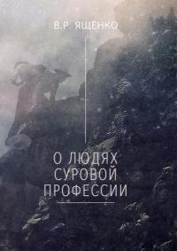 Книга В.Р. Ященко «О людях суровой профессии»