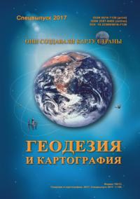 Журнал «Геодезия и картография» (Они создавали карту страны)