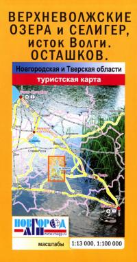 Карта Верхневолжские озера и Селигер, исток Волги. Осташков