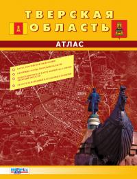 Атлас Тверская область