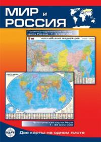 """Карта """"Мир и Россия"""" политико-административная (складная)"""