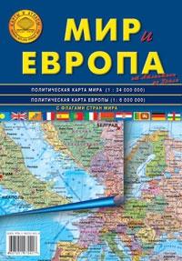 """Карта """"Мир и Европа"""" политико-административная (складная)"""