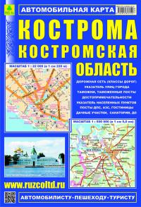 Карта Кострома. Костромская область.