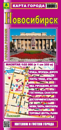 Карта Новосибирск