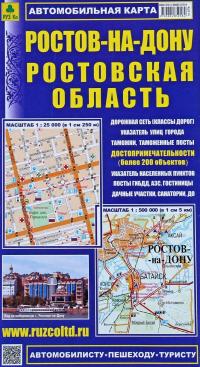 Карта Ростов-на-Дону. Ростовская область