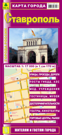 Карта Ставрополь