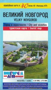 Карта Великий Новгород (город и окрестности), 2020 г.