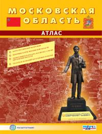 Атлас Московская область