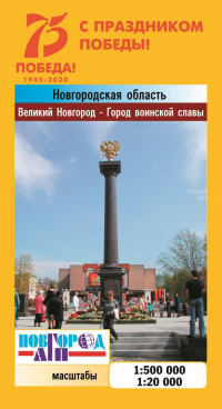 Карта Новгородская область 75 лет ВЕЛИКОЙ ПОБЕДЫ