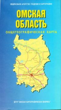 Карта Омская область. Общегеографическая