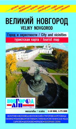 Карта Великий Новгород (город и окрестности)