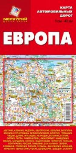 Карта Европы а/д скл