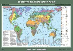 Карта Мира Зоогеографическая ламинир. на рейках настенная