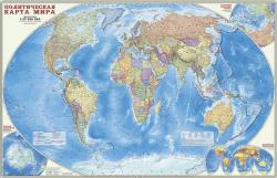 Карта мира политическая ламинированная с рейками в тубусе настенная