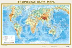 Карта мира физическая настенная