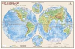 Карта мира физическая полушария (офсет) настенная