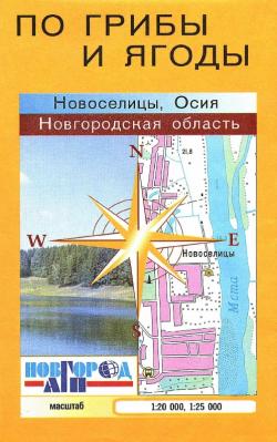 Карта по грибы и ягоды (Новоселицы, Осия)