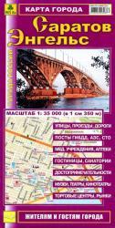 Карта Саратов Энгельс