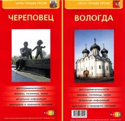 Карта Вологда Череповец