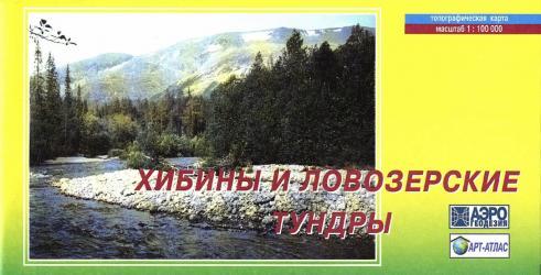 Карта Хибины Ловозерские тундры